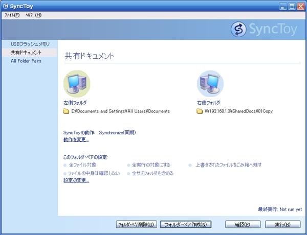 SyncToyスクリーンショット