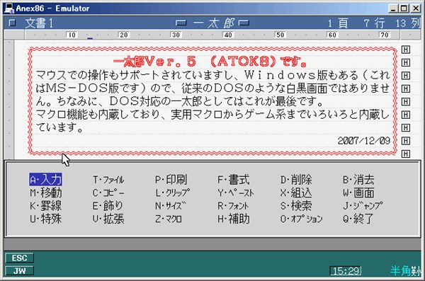 一太郎Ver.5スクリーンショット1