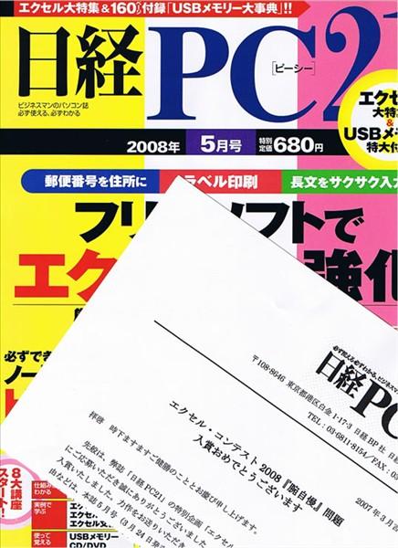 本日届いた日経PC21 2008年5月号