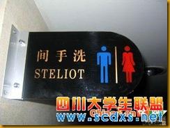 洗手间_steliot