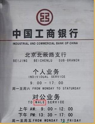 ICBC Male service