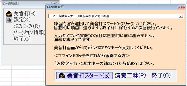 Excel美音打 スクリーンショット (Excel2007)