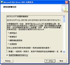 SQL2005-INSTALL-01