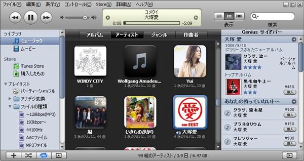 iTunes 8スクリーンショット