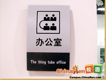 办公室_the thing tube office